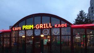 На ножах - Санкт-Петербург. Prim-Grill (3 сезон, 19 серия)